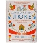 Little Luke's Book Secrets of the Happiest People Book
