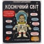 Книга Книголав Маленькі дослідники Космічний світ
