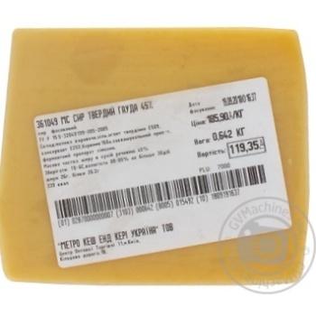 Сыр METRO Chef Гауда 45% фасованный
