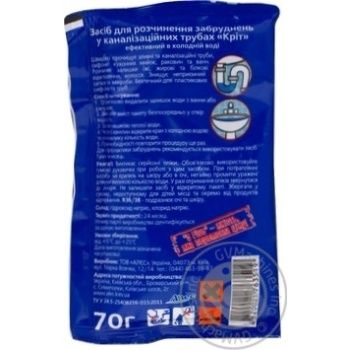 Засіб 5 Five Крот для розчинення забруднень в трубах 70г - купити, ціни на МегаМаркет - фото 2