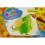 Книга Водні розмальовки Динозаври