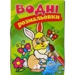 Water Coloring Rabbit Book (ua)