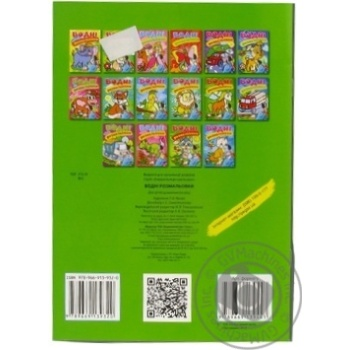 Coloring for children - buy, prices for MegaMarket - image 2
