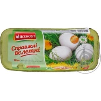 Яйцо куриное Ясенсвит Справжни велетни С0 10шт