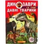 Книга Динозаври та інші давні тварини Кристал Бук