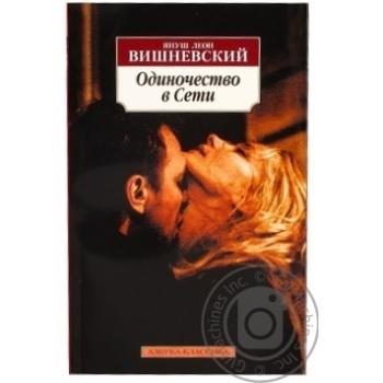 Книга Одиночество в Сети Азбука