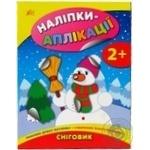 Книга Наліпки-аплікації для малят Сніговик