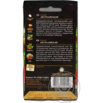 Насіння Салат Австралійський Golden Garden 1г - купить, цены на Novus - фото 5