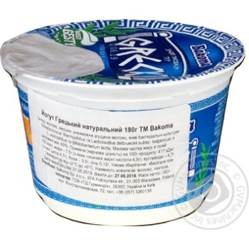 Йогурт Bakoma Греческий натуральный 7,5% 180г - купить, цены на Novus - фото 2