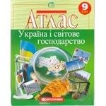Атлас Україна та світове господарство 9 клас