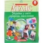Атлас Україна в світі 8 клас