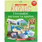 Атлас з географії регіони та країни 10 клас