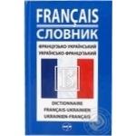 Словарь французско-украинский украинско-французкий