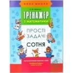 Книга Л. Шевчук Тренажер по математике Простые задачи Сотня