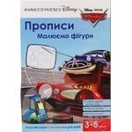Книга Disney Прописи Рисуем фигуры Тачки