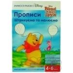 Книга Disney Прописи Штрихуем и рисуем Винни и его друзья