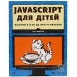 Книга Javascript для детей