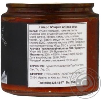 Соус Gurme 212 каперс и черные оливки 200г - купить, цены на Метро - фото 3