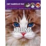 The World Around Us Cats Book