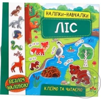 Книга Наліпки-навчалки Ліс - купити, ціни на МегаМаркет - фото 1