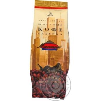 Кава Манхеттен Арабіка натуральна смажена в зернах 250г