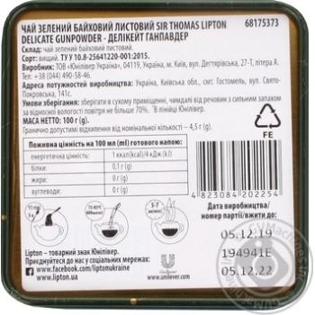 Lipton Yellow Sir Thomas green tea 100g - buy, prices for MegaMarket - image 2