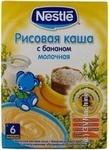 Каша детская Нестле рисовая с бананом молочная сухая быстрорастворимая с бифидобактериями с 6 месяцев 250г Россия