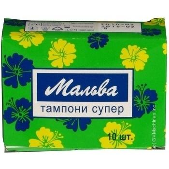 Тампони Мальва супер гігієнічні 10шт Україна