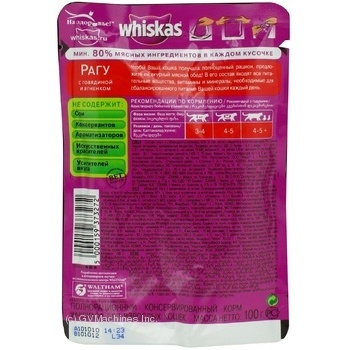 Whiskas With Beef In Sause For Adult Cats Food - buy, prices for Furshet - image 7