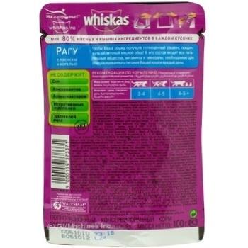 Корм для котов Whiskas с лососем в соусе 100г - купить, цены на Фуршет - фото 7
