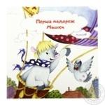 Книга Перша подорож Мишки Маміно