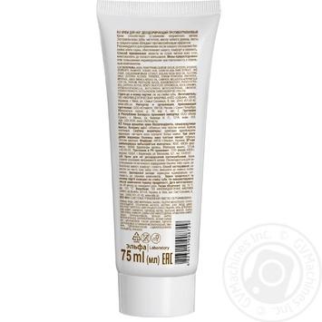 Крем для ног Зеленая Аптека Противогрибковый 75мл - купить, цены на Ашан - фото 2