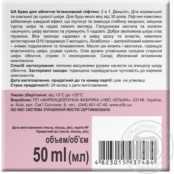 Крем для лица Зеленая Аптека Интенсивный лифтинг 50мл - купить, цены на Novus - фото 2