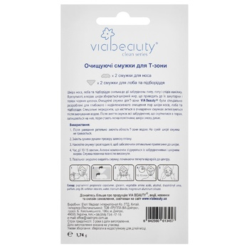 Via Beauty Clearing For Nose Stripes 3pcs - buy, prices for Auchan - image 3