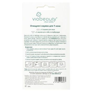 Via Beauty Clearing For Nose Mask 7pcs - buy, prices for Tavria V - image 3