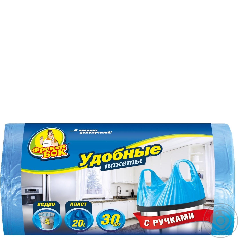 Пакеты для мусора Фрекен Бок с ручками 20л 30шт уп → Для дома ... 293a5f3d62f