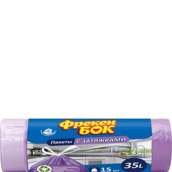 Пакеты для мусора Фрекен Бок с затяжкой 35л 15шт