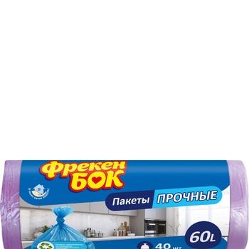 Пакеты для мусора Фрекен Бок фиолетовые 60л 40шт