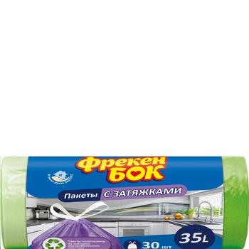 Пакеты для мусора Фрекен БОК цветные с затяжками 35л*30шт - купить, цены на Метро - фото 1