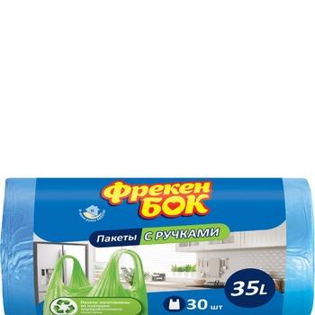 Пакеты для мусора Фрекен Бок с ручками 35л 30шт/уп