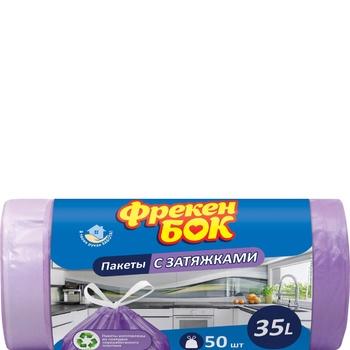 Пакеты для мусора Фрекен Бок Стандарт с затяжками фиолетовый 35л 50шт