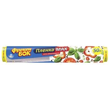Плівка харчова Фрекен Бок 50м