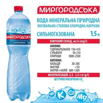Вода Миргородская минеральная сильногазированная 1,5л - купить, цены на Метро - фото 2