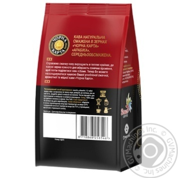 Chorna Karta Arabica coffee beans 100g - buy, prices for Novus - image 2