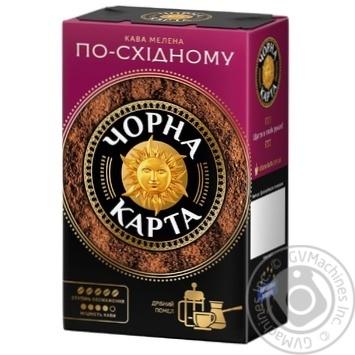 Кофе Чорна Карта По-восточному молотый 225г - купить, цены на Восторг - фото 1