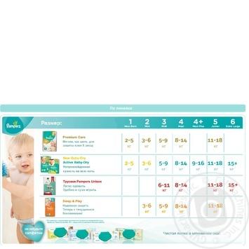Подгузники Pampers Active Baby 5 11-16кг 60шт - купить, цены на Восторг - фото 3
