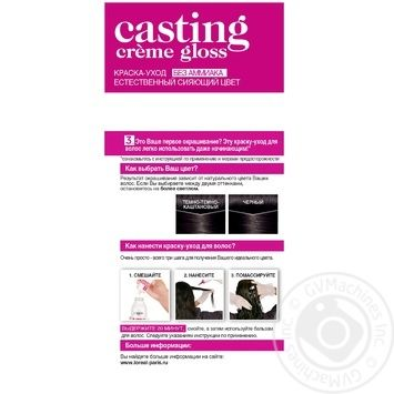 L'Oreal Paris Casting 200 Hair Dye - buy, prices for Novus - image 4