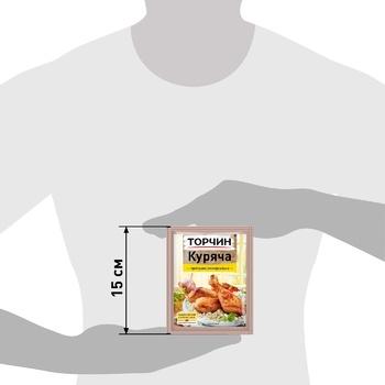 Приправа ТОРЧИН® Куриная 90г - купить, цены на СитиМаркет - фото 3