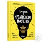 Creative Thinking Guide Book