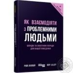 Книга Як взаємодіяти з проблемними людьми